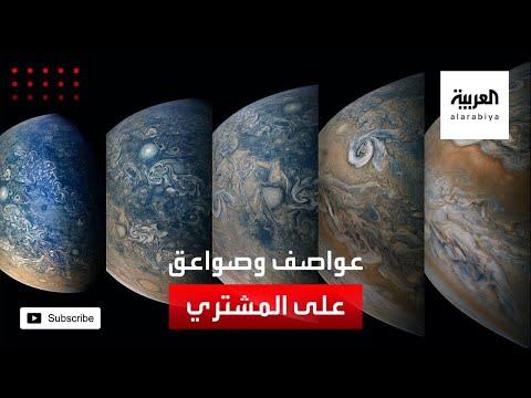 العرب اليوم - شاهد: لقطات وصور عواصف وصواعق على كوكب المشتري