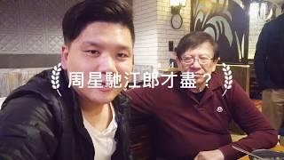 《新喜劇之王》令人好尷尬?周星馳江郎才盡嗎?跟蕭若元談周星馳電影,《秘密蕭析》x《趙氏讀書生活》(附字幕)