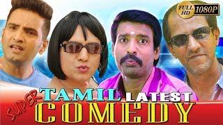 TAMIL FUNNY SCENES SUPER TAMIL MOVIE COMEDY..? Latest Comedy Scene Latest Uplod 2018 HD