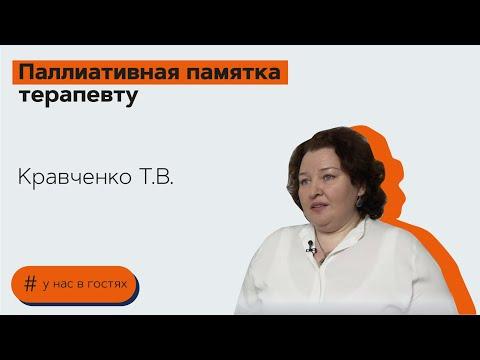 Интервью Кравченко Т.В. Паллиативная памятка терапевту. МСК 18.05.21