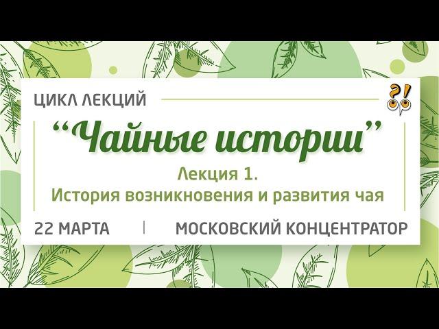 Анонс лекции Сергея Кошеверова (Хризолит) «История чая» | Цикл лекций «Чайные истории»