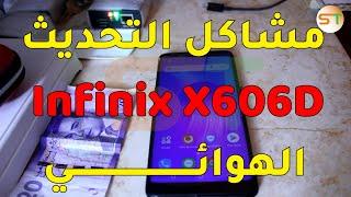 infinix x606 وضع الريكفرى - Kênh video giải trí dành cho