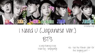 BTS [防弾少年団] - I Need U [Japanese Ver.] (Color Coded Lyrics | Kanji/Romaji/Eng)