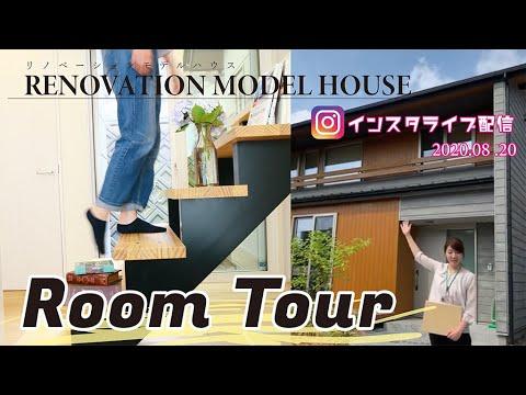 【ルームツアー】築45年のぼろい家をリノベーション!驚きのビフォーアフター!