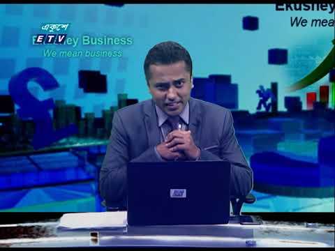Ekushey Business || একুশে বিজনেস || 12 July 2021 || ETV Business