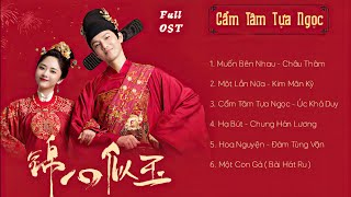 [FULL PLAYLIST] Nhạc Phim Cẩm Tâm Tựa Ngọc | 锦心似玉 | The Sword And The Brocade OST