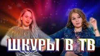 "РЕАКЦИЯ НА "" Сердца за любовь "" | Шкуры в ТВ"