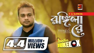 Rongila Re || রঙ্গিলা রে || F A Sumon | Bangla Song | Full Album | Audio Jukebox | @G Series Music