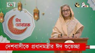 দেশবাসীকে প্রধানমন্ত্রীর ঈদ শুভেচ্ছা | News | Ekattor TV