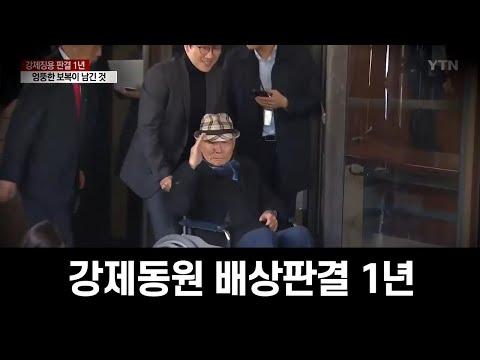 강제동원 배상판결 1년 영상