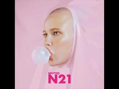 Брутто - N21 (official audio)