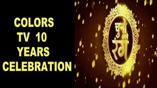 COLORS TV || 10 YEARS COMPLETED || CELEBRATION || चुन लो रंग