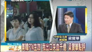3/19總編輯時間 大陸兩會閉幕 中時電子報總編輯梁寶華點評