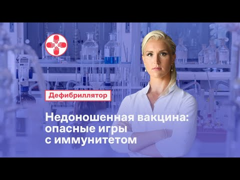 Недоношенная вакцина: опасные игры с иммунитетом
