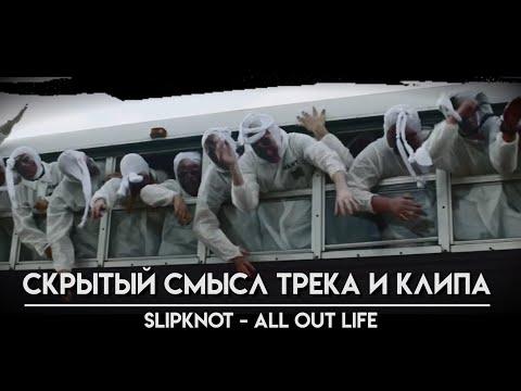 Slipknot - All Out Life (Behind The Scenes - Studio Clip) - смотреть
