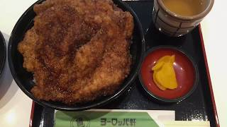 ソースカツ丼 ヨーロッパ軒 名物 おいしい 福井県 大和田店