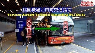 帶你在桃園機場搭巴士直達台北西門町, 除了搭機場捷運外又多了一個新選擇