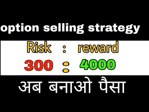Kaip išsirinkti pasirinkimo sandorius indijoje
