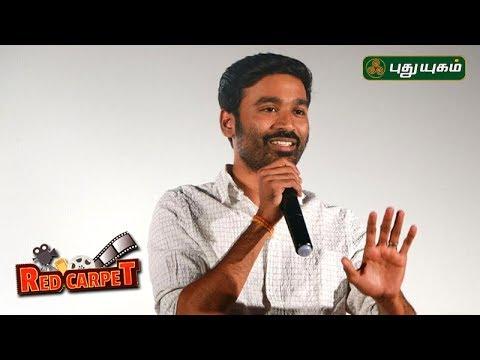 Dhanush Speech   VIP 2 Team Press Meet   Red Carpet   Puthuyugam TV