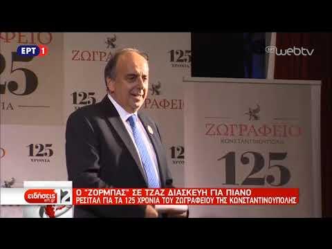 Επετειακή εκδήλωση για τα 125 χρόνια του Ζωγράφειου Λυκείου της Κωνσταντινούπολης | 22/11/18 | ΕΡΤ