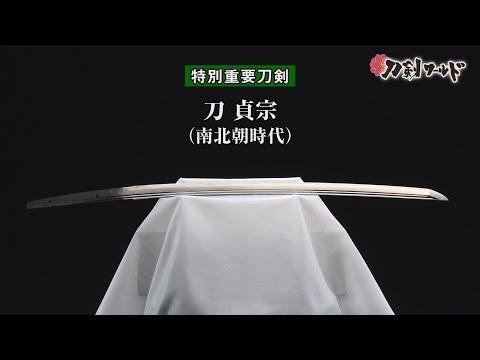 가타나(刀, 도) 사다무네