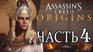 Assassin's Creed Origins ЧАСТЬ 4 ПРОХОЖДЕНИЕ.