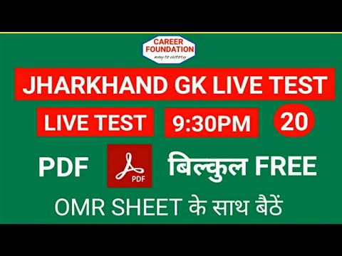 JHARKHAND GK LIVE TEST 20 || JPSC JSSC || BY PRAKASH SIR