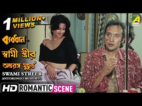 Swami Streer Antorongo Muhurto | Romantic Scene | Victor | Moonmoon Sen