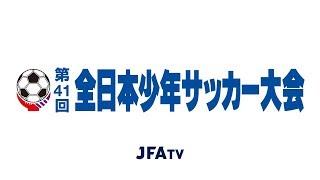 MIRUMAE・FC岩手県vs清水エスパルス静岡県[第41回全日本少年サッカー大会]
