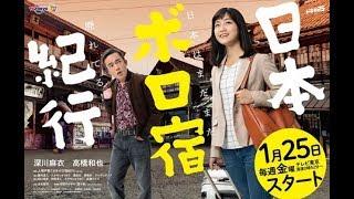 mqdefault - 深川麻衣主演『日本ボロ宿紀行』主題歌は初恋のテサキ