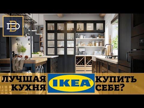 ИКЕА 2019: Кухня | Лучшая кухня IKEA для дизайнера | Обзор интерьера кухни | Рум Тур Икеа