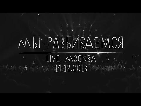 Земфира – Мы разбиваемся | Москва (14.12.13)