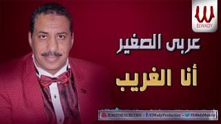 تحميل اغاني Araby ElSagher - Ana El Ghareb / عربي الصغير - انا الغريب MP3