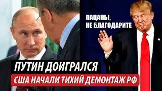 Путин доигрался. США начали тихий демонтаж РФ