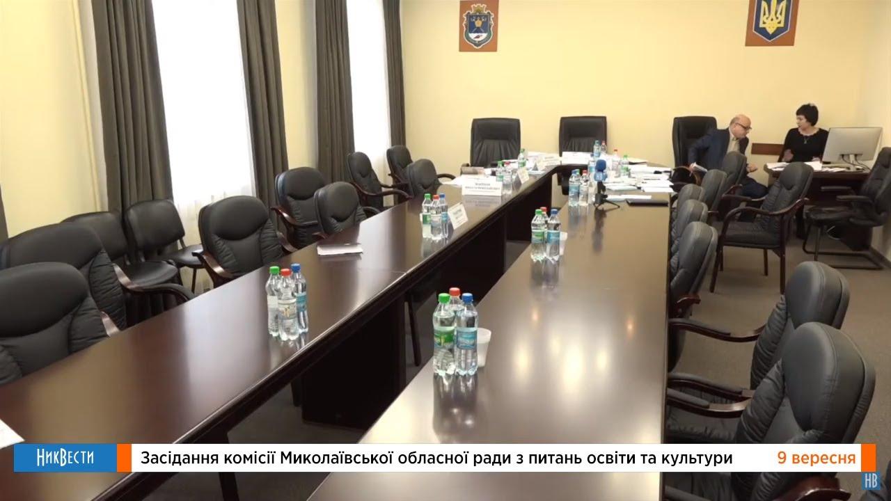 Комиссия Николаевского облсовета по вопросам образования и культуры