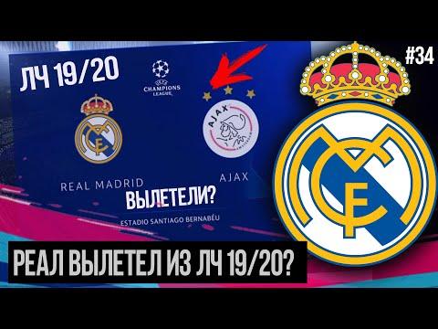 FIFA 19 | Карьера тренера за Реал Мадрид [#34] | РЕАЛ ВЫЛЕТАЕТ ИЗ ЛЧ 19/20? ГОЛ С 35-ТИ МЕТРОВ!