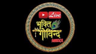 DAY 4 SHREE MAD BHAGVAT KATHA ALLAHABAD KUMBH