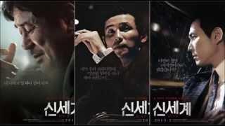 신세계 Full Ost  New World Full Movie Soundtrack By Jo Yeong-wook