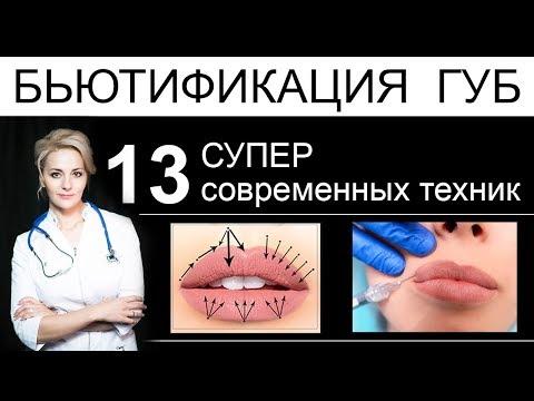 Бьютификация губ - 13 СУПЕР современных техник увеличения и коррекции формы губ