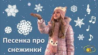Зимние песни для детей, новогодние видеоклипы: Песенка про снежинки