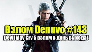 Взлом Denuvo #143 (08.03.19) Взлом Devil May Cry 5 таблетка!