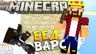 БАРРИКАДА - СУПЕР ГАДЖЕТ - Minecraft Bed Wars (Mini-Game)