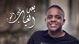 Fahad Al-Saad | فهد السعد - بعد الغياب (النسخة الأصلية) تحميل MP3