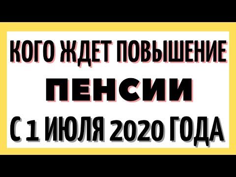 Кого ждет повышение пенсий с 1 июля 2020 года?