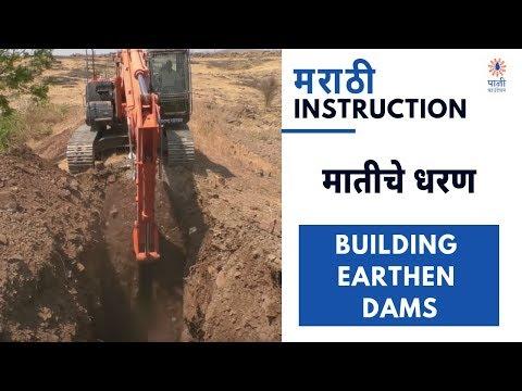 Earthen Dams | For Rainwater Harvesting (Marathi)