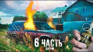 ВЗОРВАЛ МАШИНУ БРАКОНЬЕРОВ, что случилось с Шатриком?!  6 часть