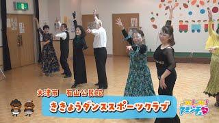 社交ダンスで元気な老後を送ろう「ききょうダンススポーツクラブ」 大津市 石山公民館