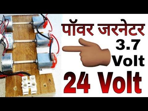Power Generator  How to Make Power Generator ?
