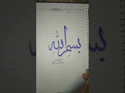 talb online طالب اون لاين كورس تعليم الخط العربي الأستاذ محمود عطية