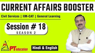 Current Affairs Booster - Session 18 - UPSC, MBA, Professional Learning